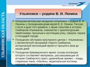 Ульяновск – родина В. И. Ленина Обзорная автобусная экскурсия «Ульяновск – ро