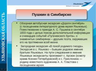 Пушкин в Симбирске Обзорная автобусная экскурсия «Дороги сентября» (с посещен