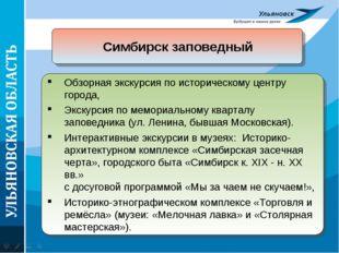 Симбирск заповедный Обзорная экскурсия по историческому центру города, Экскур