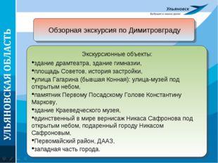 Обзорная экскурсия по Димитровграду Экскурсионные объекты: здание драмтеатра,