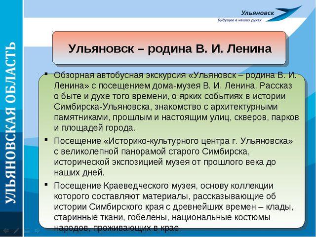 Ульяновск – родина В. И. Ленина Обзорная автобусная экскурсия «Ульяновск – ро...