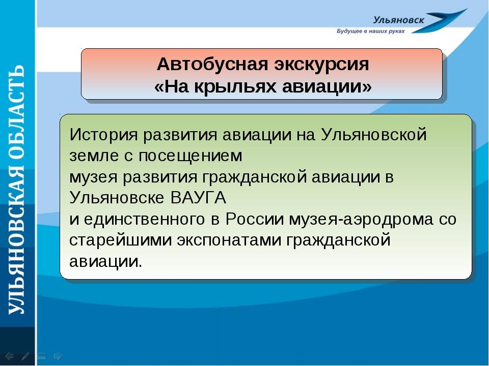 Автобусная экскурсия «На крыльях авиации» История развития авиации на Ульянов...
