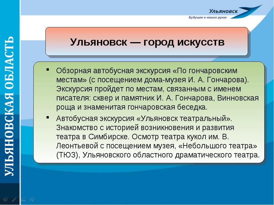 Ульяновск — город искусств Обзорная автобусная экскурсия «По гончаровским мес...