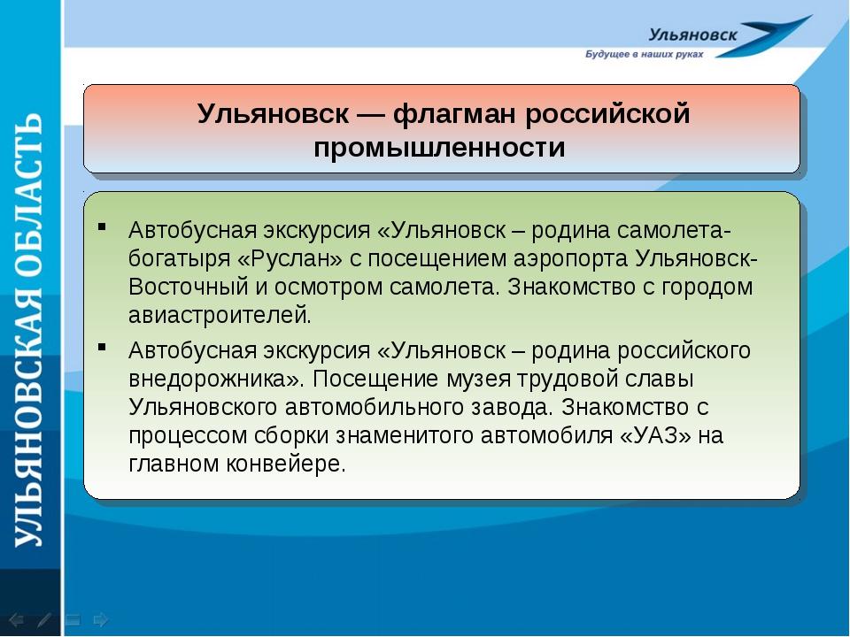 Ульяновск — флагман российской промышленности Автобусная экскурсия «Ульяновск...