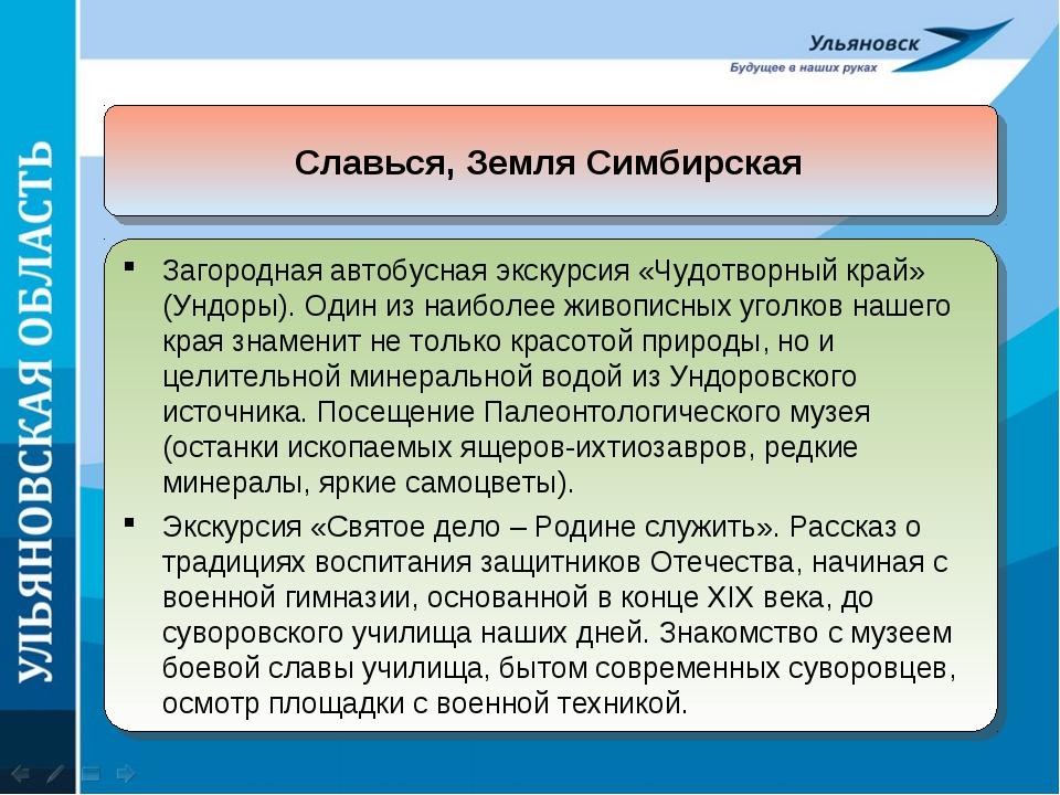 Славься, Земля Симбирская Загородная автобусная экскурсия «Чудотворный край»...