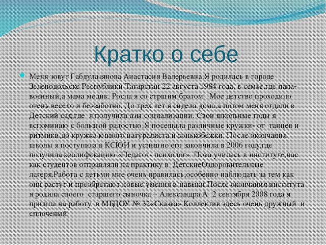 Кратко о себе Меня зовут Габдулазянова Анастасия Валерьевна.Я родилась в горо...