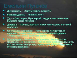 Емельян Пугачёв Жестокость – «Унять старую ведьму!» Беспощадность – «Вешать е
