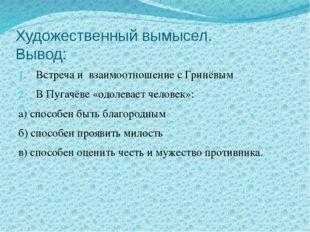 Художественный вымысел. Вывод: Встреча и взаимоотношение с Гринёвым В Пугачёв