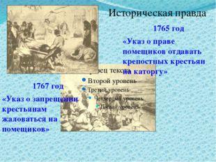 1765 год «Указ о праве помещиков отдавать крепостных крестьян на каторгу» 17