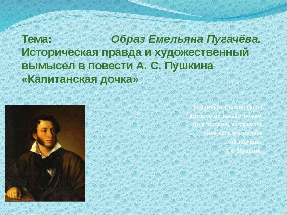 Тема: Образ Емельяна Пугачёва. Историческая правда и художественный вымысел в...