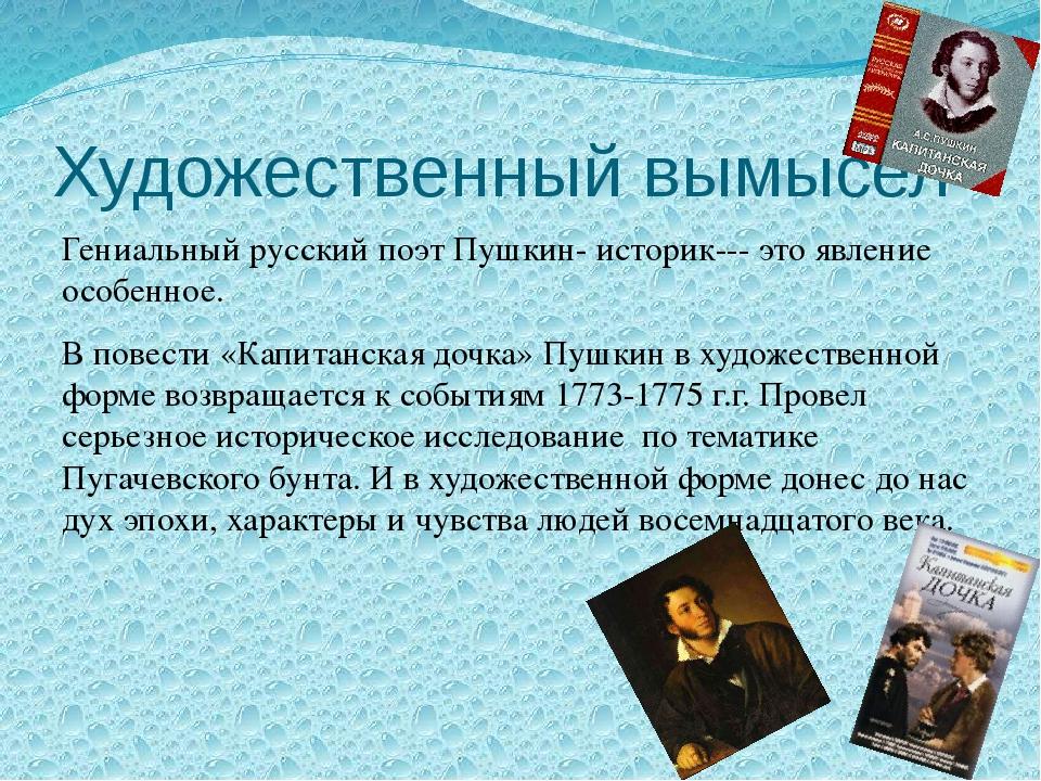 Художественный вымысел Гениальный русский поэт Пушкин- историк--- это явление...