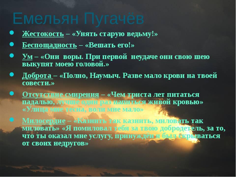 Емельян Пугачёв Жестокость – «Унять старую ведьму!» Беспощадность – «Вешать е...