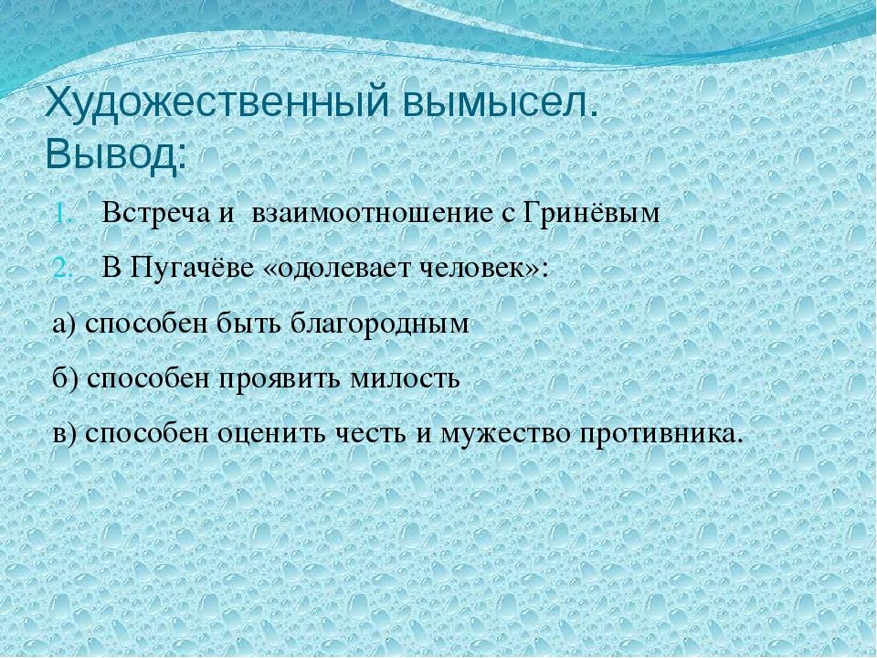 Художественный вымысел. Вывод: Встреча и взаимоотношение с Гринёвым В Пугачёв...