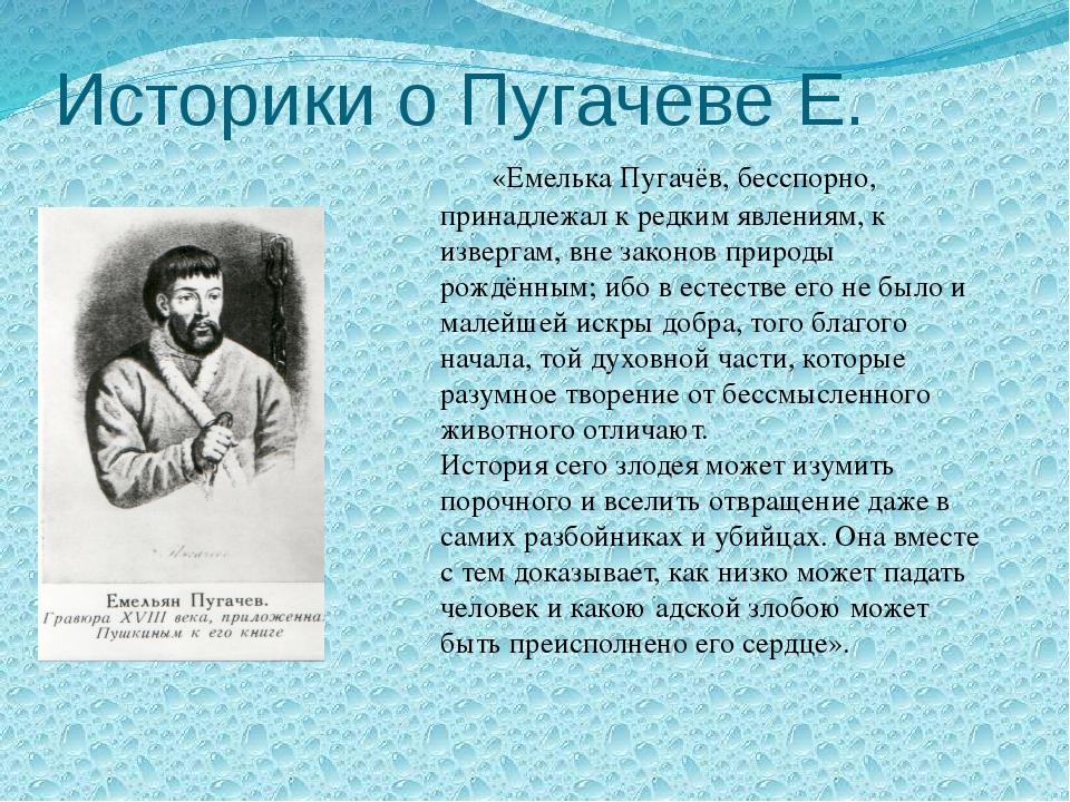 Историки о Пугачеве Е. «Емелька Пугачёв, бесспорно, принадлежал к редким явле...