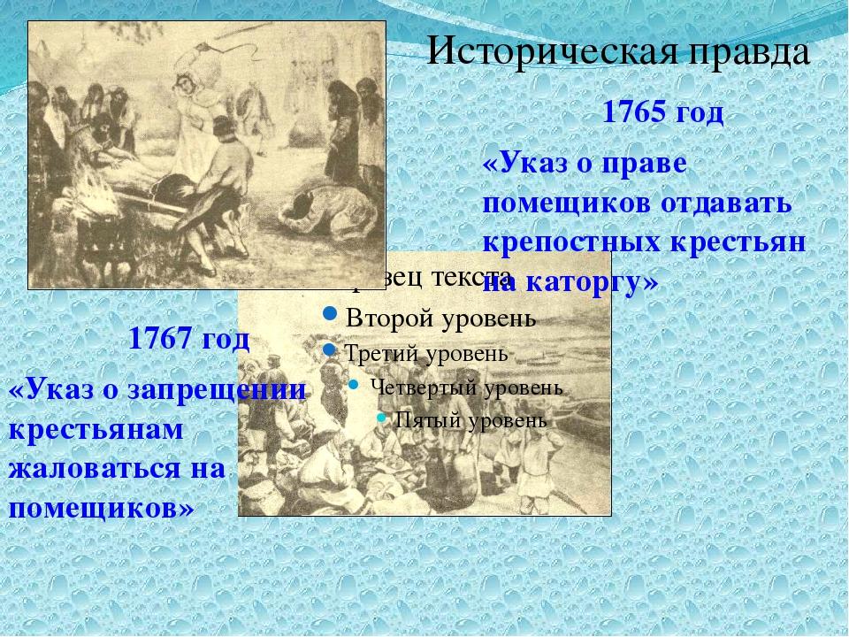 1765 год «Указ о праве помещиков отдавать крепостных крестьян на каторгу» 17...