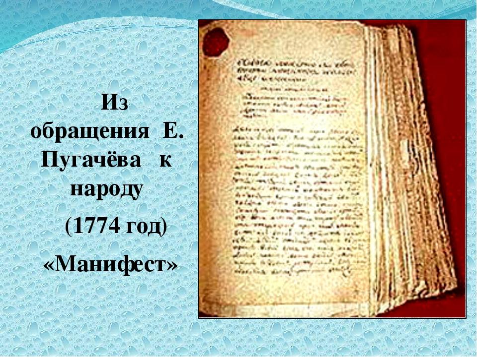 Из обращения Е. Пугачёва к народу (1774 год) «Манифест»