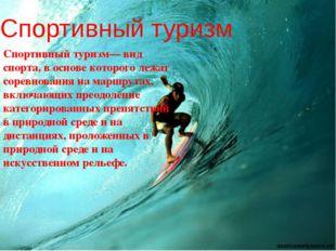 Спортивный туризм Спортивный туризм— вид спорта, в основе которого лежат соре