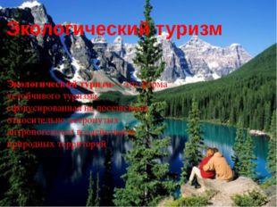 Экологический туризм Экологический туризм— это форма устойчивого туризма, сфо