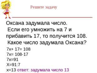Оксана задумала число. Если его умножить на 7 и прибавить 17, то получится 10