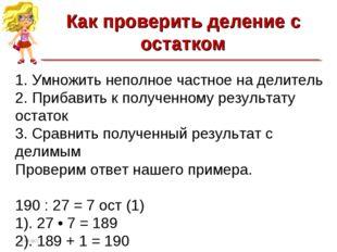 Как проверить деление с остатком 5 класс 1. Умножить неполное частное на дели