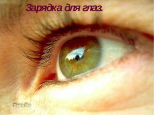 Зарядка для глаз. МБОУ «СОШ №25» г. Бийск