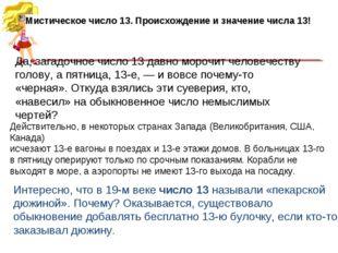Мистическое число 13. Происхождение и значение числа 13! Да, загадочное число