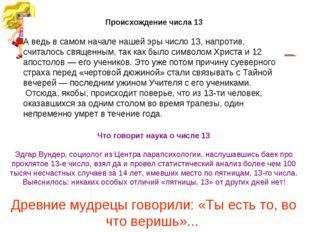 Происхождение числа 13 А ведь в самом начале нашей эры число 13, напротив, сч