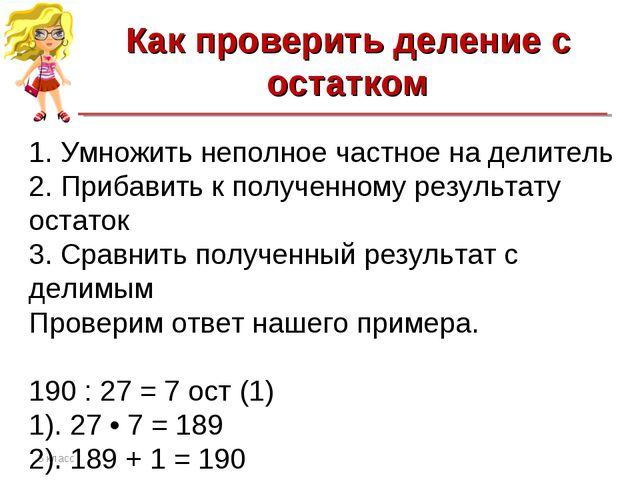 Как проверить деление с остатком 5 класс 1. Умножить неполное частное на дели...