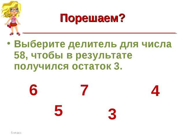 Порешаем? Выберите делитель для числа 58, чтобы в результате получился остато...