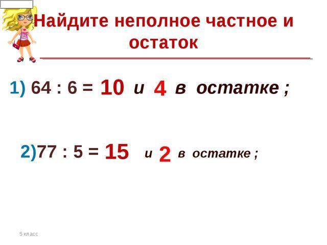 Найдите неполное частное и остаток 5 класс 1) 64 : 6 =  и в остат...