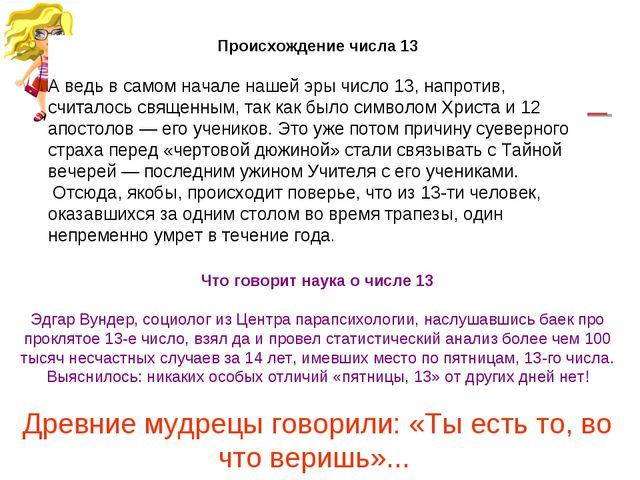 Происхождение числа 13 А ведь в самом начале нашей эры число 13, напротив, сч...
