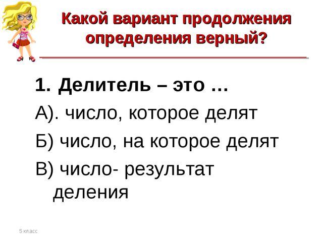 Какой вариант продолжения определения верный? 5 класс Делитель – это … А). чи...