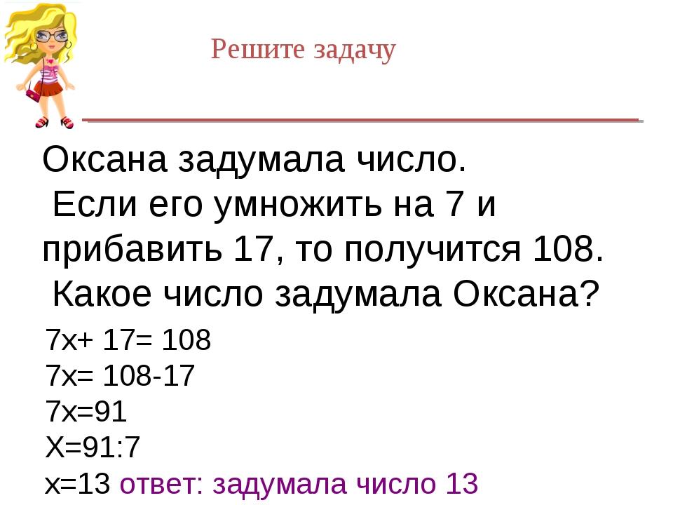 Оксана задумала число. Если его умножить на 7 и прибавить 17, то получится 10...