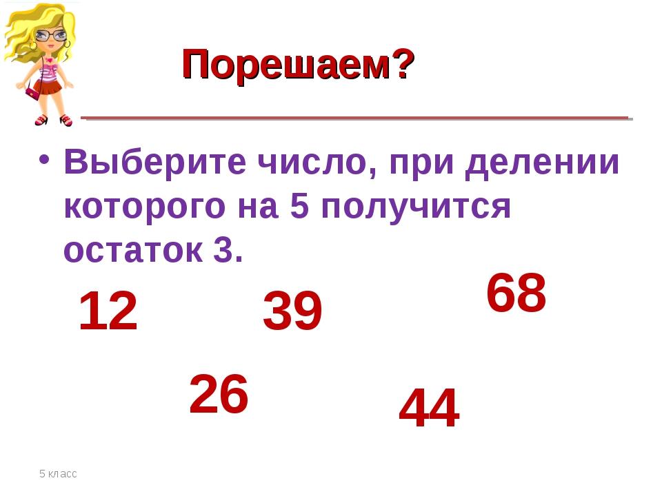 Порешаем? Выберите число, при делении которого на 5 получится остаток 3. 5...