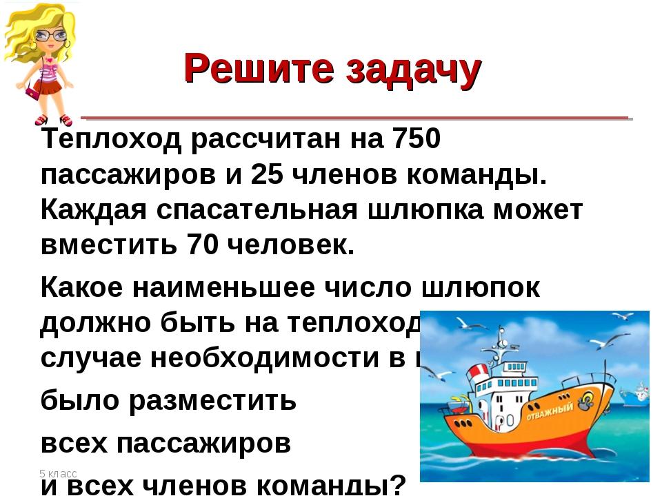 Решите задачу Теплоход рассчитан на 750 пассажиров и 25 членов команды. Кажда...