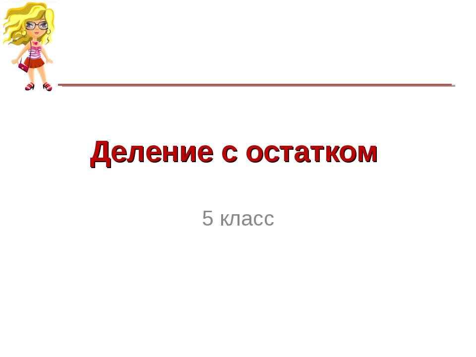 Деление с остатком 5 класс МБОУ «СОШ №25» г. Бийск