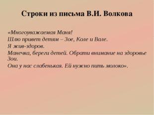Строки из письма В.И. Волкова «Многоуважаемая Маня! Шлю привет детям – Зое, К