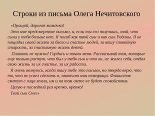 Строки из письма Олега Нечитовского «Прощай, дорогая мамочка! Это мое предсме