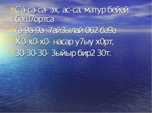Са-са-са- эх, ас-са, матур бейей баш7ортса (а-9а-9а- 7ай3ылай 062 ба9а Х0-х0-