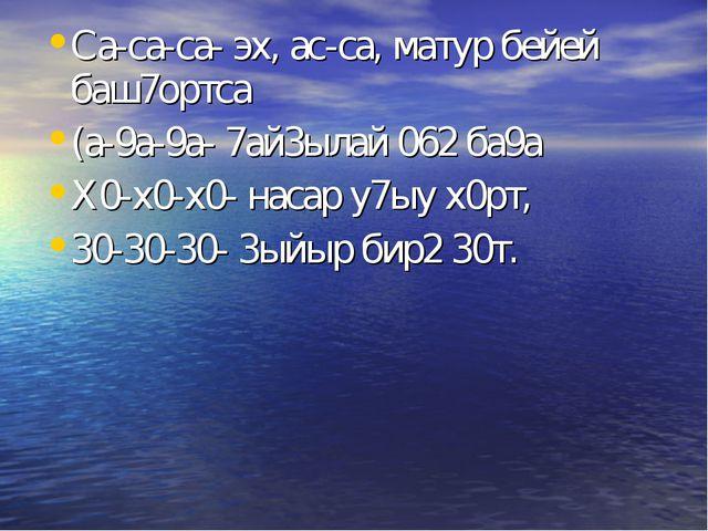 Са-са-са- эх, ас-са, матур бейей баш7ортса (а-9а-9а- 7ай3ылай 062 ба9а Х0-х0-...