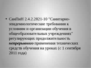 """СанПиН 2.4.2.2821-10 """"Санитарно-эпидемиологические требования к условиям и о"""