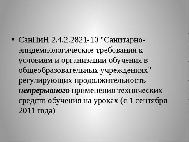 """СанПиН 2.4.2.2821-10 """"Санитарно-эпидемиологические требования к условиям и о..."""