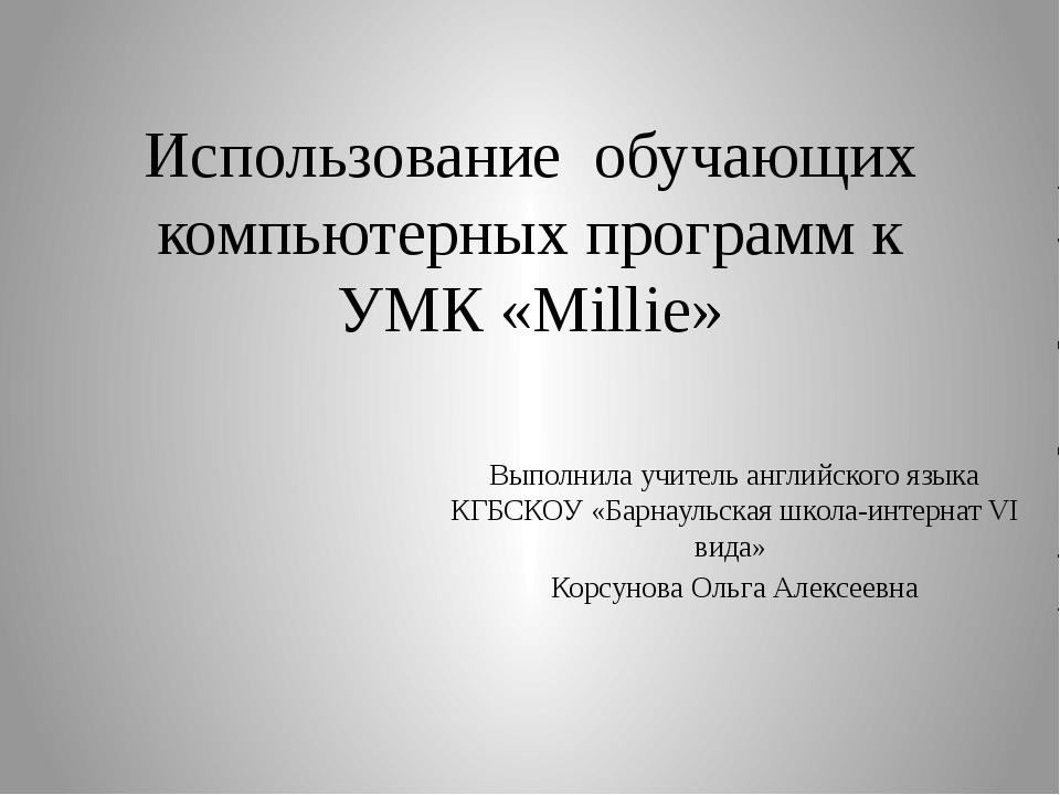 Использование обучающих компьютерных программ к УМК «Millie» Выполнила учител...