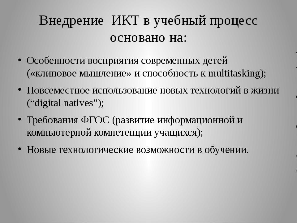 Внедрение ИКТ в учебный процесс основано на: Особенности восприятия современн...