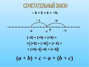 – 6 + 5 + 6 = –1 –6 0 + 5 +5; +5 +6 (–6) + (+5) + (+6) = (a + b) + c = a + (b