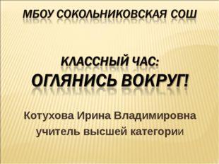 Котухова Ирина Владимировна учитель высшей категории