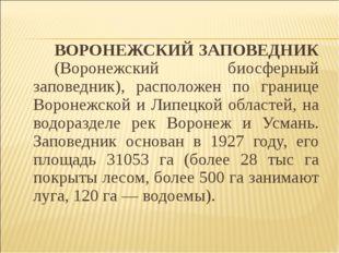 ВОРОНЕЖСКИЙ ЗАПОВЕДНИК (Воронежский биосферный заповедник), расположен по