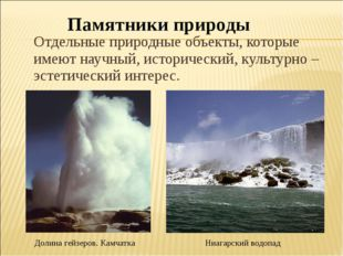Отдельные природные объекты, которые имеют научный, исторический, культурно