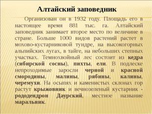 Алтайский заповедник Организован он в 1932 году. Площадь его в настоящее вр