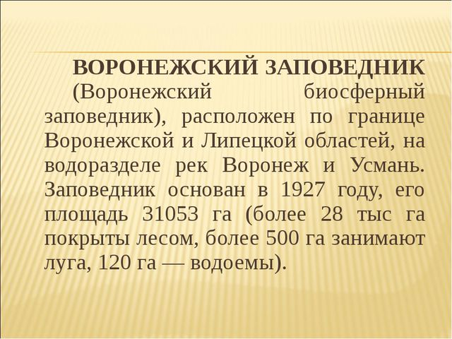 ВОРОНЕЖСКИЙ ЗАПОВЕДНИК (Воронежский биосферный заповедник), расположен по...